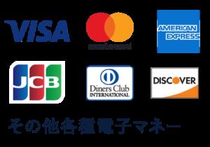 利用可能クレジットカードおよび電子マネー